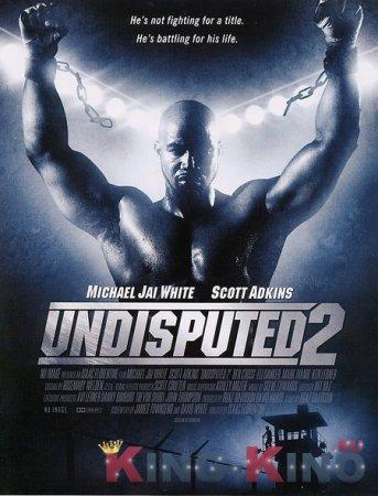 Неоспоримый 2 [2006]