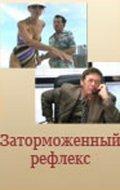 Заторможенный рефлекс [2004]