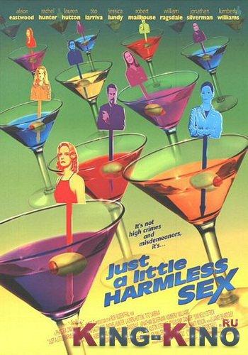 Немного безобидного секса [1998]
