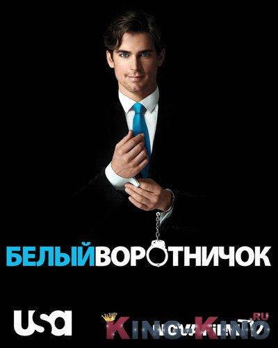Белый воротничок [1 сезон серии с 1 по 14] [2009]