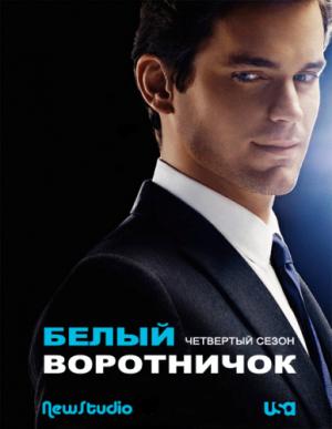 Белый воротничок [4 сезон серии с 1 по 16] [2012]