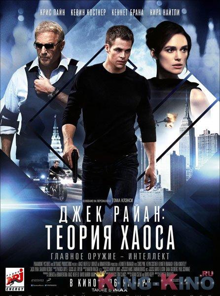 Джек Райан: Теория хаоса [2013]