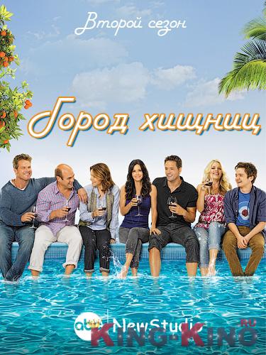 Город Хищниц [2 сезон серии с 1 по 22] [2010]