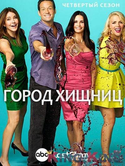 Город Хищниц [4 сезон серии с 1 по 15] [2013]