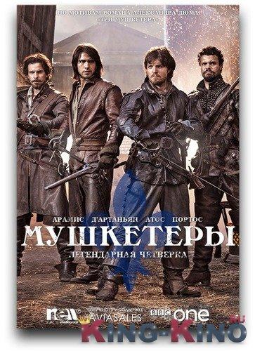 Мушкетеры [1 сезон серии с 1 по 10] [2014]