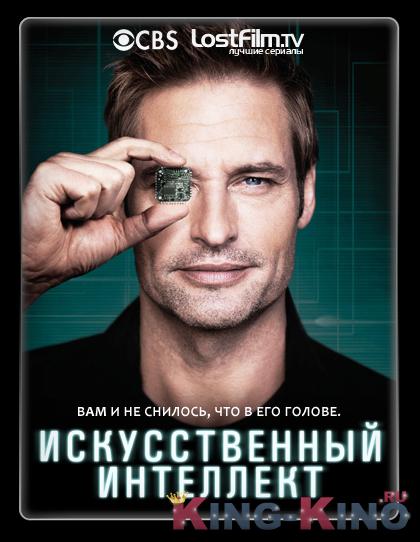 Разведка [1 сезон серии с 1 по 13] [2013]