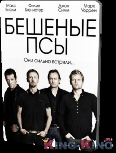 Бешеные псы [4 сезон серии с 1 по 2] [2014]