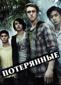 Потерянные [1 сезон серии с 1 по 4] [2013]