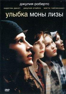 Улыбка Моны Лизы / Mona Lisa Smile [2003]
