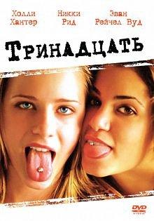 Тринадцать / Thirteen [2003]
