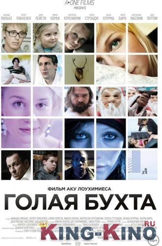 Голая бухта / Vuosaari [2012]