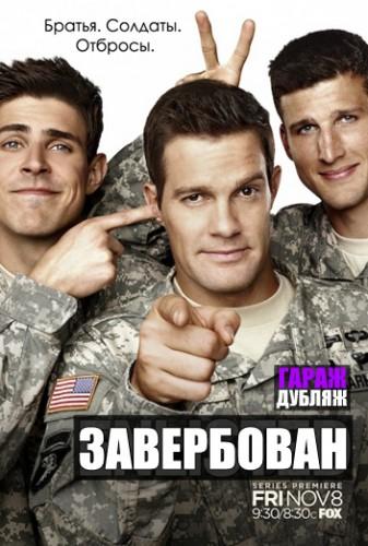 Завербован [1 сезон серии с 1 по 13] [2013]