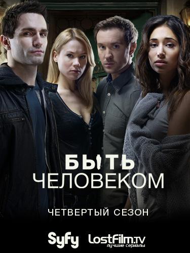 Быть человеком [4 сезон серии с 1 по 13] [2014]