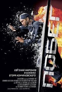 Побег [2005]