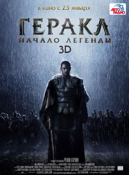 Геракл: Начало легенды [2014]