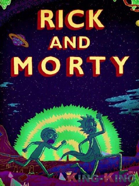 Рик и Морти [1 сезон серии с 1 по 11] [2013]