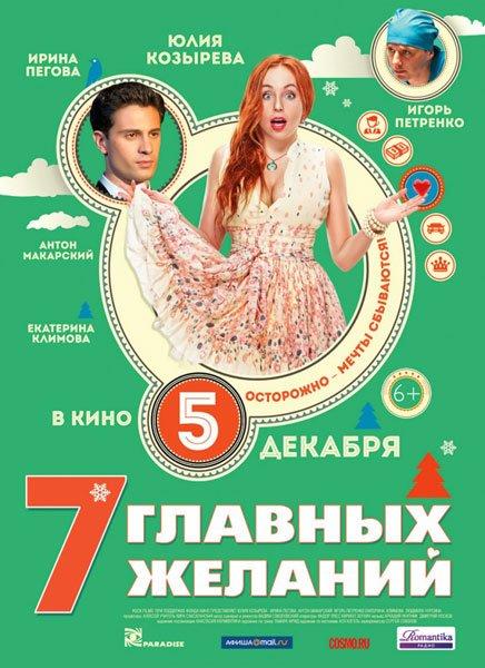 7 главных желаний [2013]