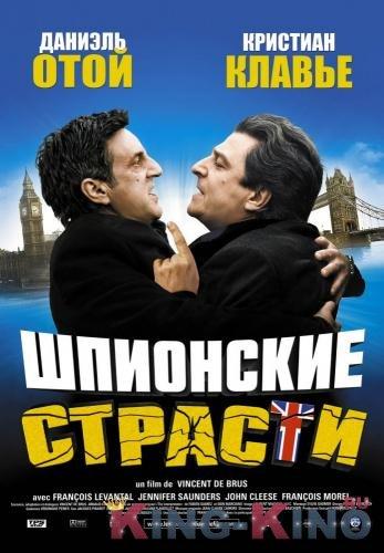 Шпионские страсти / L'entente cordiale [2006]