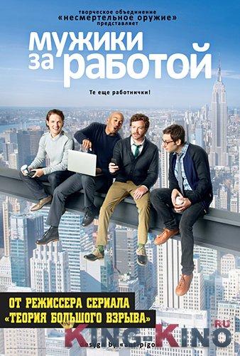 Мужчины в деле [3 сезон серии с 1 по 9] [2012]