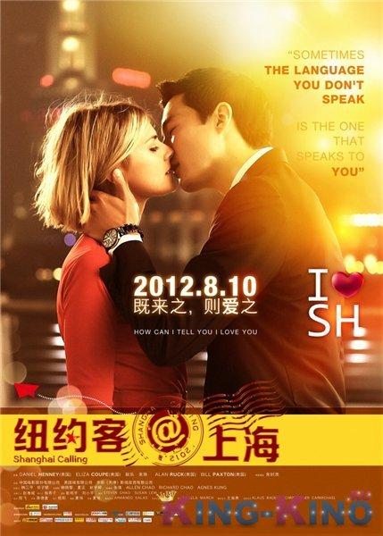 Зов Шанхая [2012]