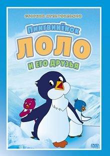 Приключения пингвиненка Лоло [1986]
