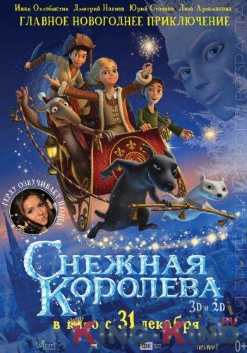 Снежная королева [2012]