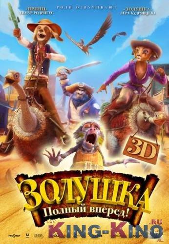 Золушка 3D: Полный вперед! / Cendrillon [2012]