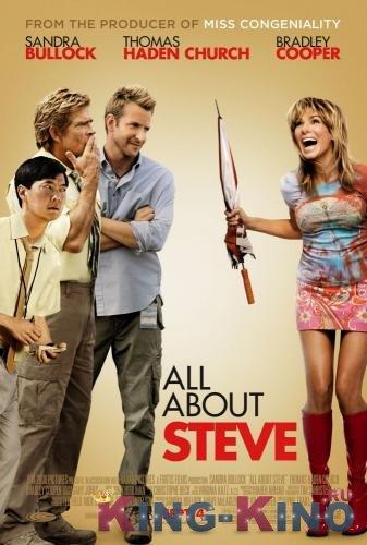 Всё о Стиве / All About Steve [2009]