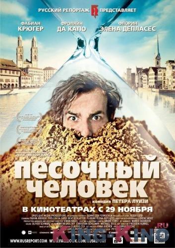 Песочный человек / Der Sandmann [2011]