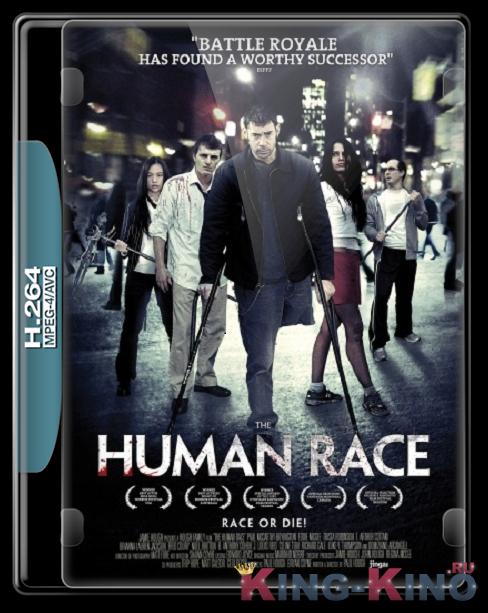 Человеческий род [2013]