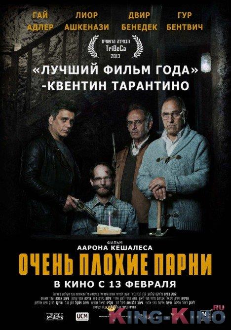 Очень плохие парни [2013]