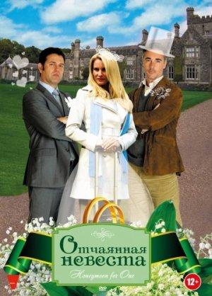 Отчаянная невеста [2011]