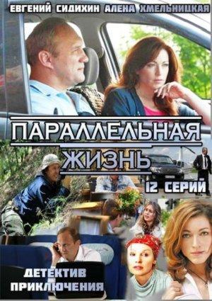 Параллельная жизнь [серии с 1 по 11] [2013]