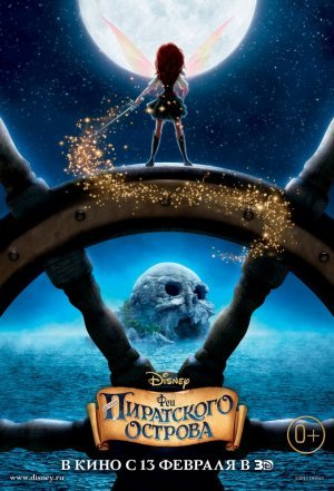 Феи: Загадка пиратского острова [2014]
