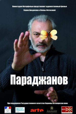 Параджанов [2013]