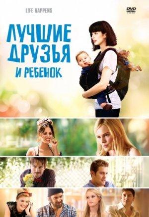 Лучшие друзья и ребенок [2011]