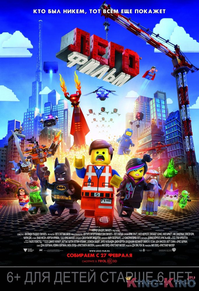 Лего. Фильм [2014]