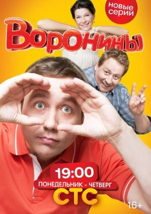 Воронины [14 сезон серии с 1 по 12] [2014]