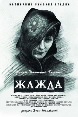 Жажда [2013]