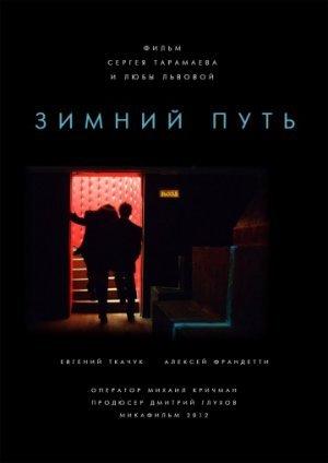 Зимний путь [2013]