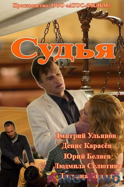 Судья [серии с 1 по 4] [2014]