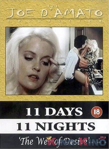 Одиннадцать дней, одиннадцать ночей [1987]