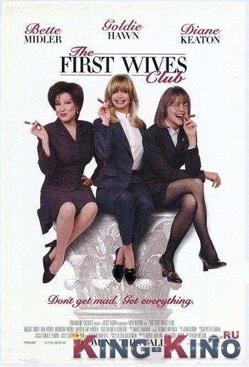 Клуб первых жен [1996]