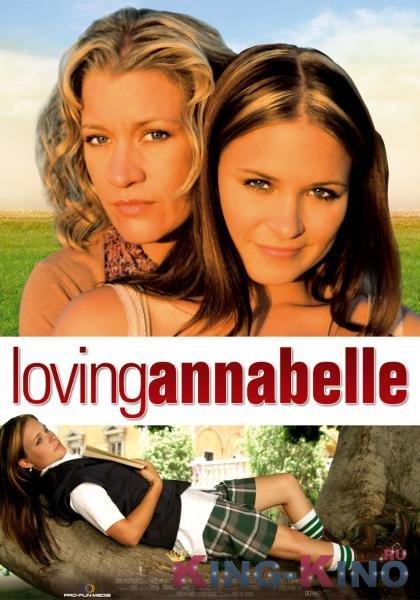 Полюбить Аннабель [2006]