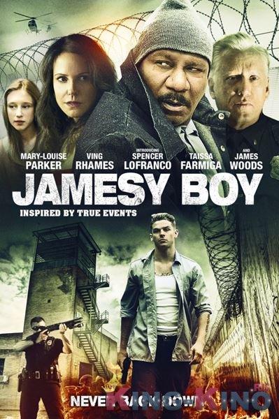 Джеймси [2014]