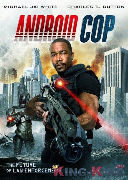 Андроид-полицейский [2014]