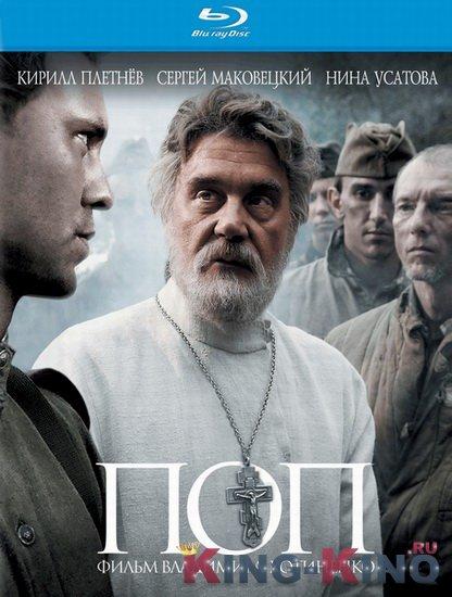 Поп [2009]