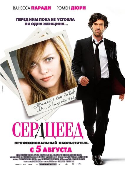 Сердцеед [2010]