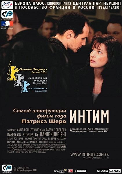 Интим [2001]