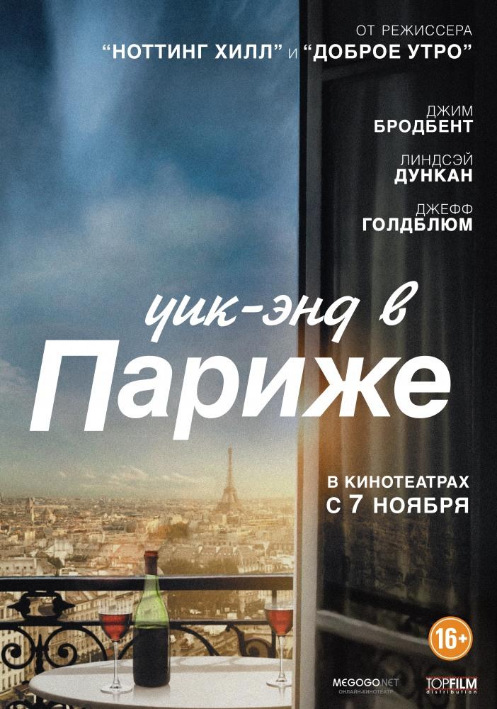 Уик-энд в Париже [2013]
